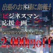 「☆ビジネスマン応援企画☆」12/08(日) 17:01   Gold Style~ゴールドスタイル~のお得なニュース