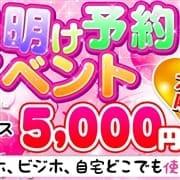 開口一番「口開けイベント」はじめました!全コース5000円引き|あげあげ女学園 総合オペレーションセンター
