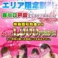 素人美少女専門デリヘル~honey girls~西川口&戸田の速報写真