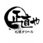 正直や 札幌店の速報写真