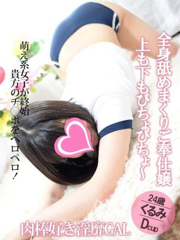 くるみ 土浦デリヘル倶楽部 - 土浦風俗