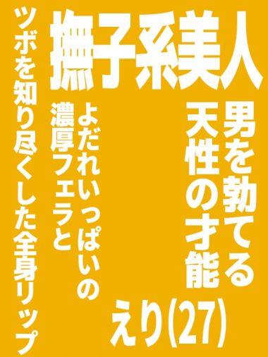 えり|土浦デリヘル倶楽部 - 土浦風俗