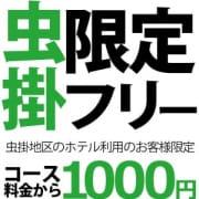「《割引》フリーでお値引き発生中!!」09/14(金) 20:49   土浦デリヘル倶楽部のお得なニュース