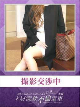 ユア | ドM電鉄不倫電車 - 日本橋・千日前風俗