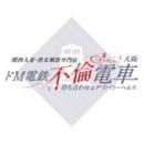 ドM電鉄不倫電車