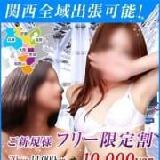 「◆◆70分10000円♪ご新規様限定フリー価格♪◆◆」11/13(火) 07:04   ドM電鉄不倫電車のお得なニュース