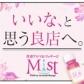 性感アロマ&マッサージ Mist(ミスト)の速報写真