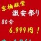 激安商事の課長命令 京橋店の速報写真