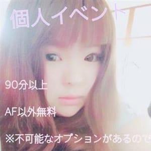 阪奈さぽ(60分8千円)