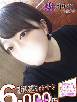 ゆま | spicyな女たち - 横浜風俗