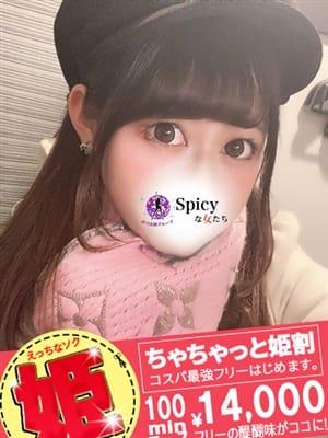うさぎ(spicyな女たち)のプロフ写真3枚目