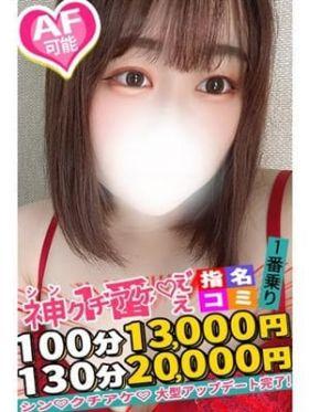 さらさ|横浜風俗で今すぐ遊べる女の子