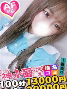 ひな|神奈川県風俗で今すぐ遊べる女の子