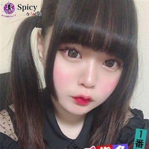 りく【20歳!愛嬌抜群美少女】 | spicyな女たち(横浜)
