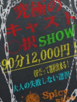 〇択ショー | spicyな女たち - 横浜風俗