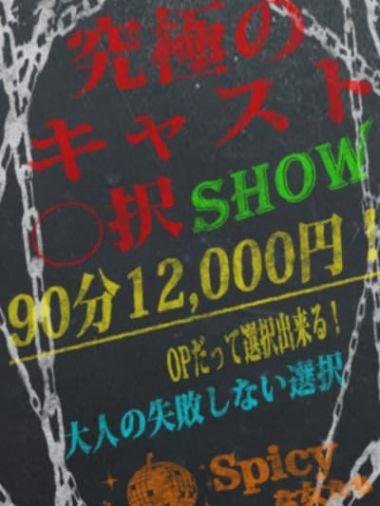 〇択ショー|spicyな女たち - 横浜風俗