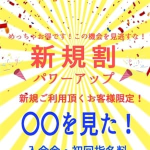「ご新規様限定♪入会金2000円+指名料2000円=【無料】」06/18(金) 10:09 | spicyな女たちのお得なニュース