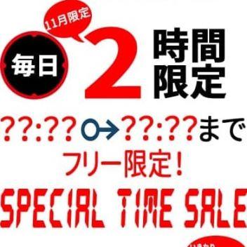 2時間限定! | spicyな女たち - 横浜風俗