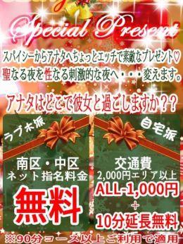 メリクリ   spicyな女たち - 横浜風俗