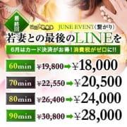 【6月】【最終回!若妻との最後のLINE(繋がり)を】イベント開催!!|若妻女GOD 神戸