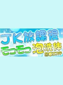 #まどか | #JK放課後モコモコ泡洗体回春エステ - 仙台風俗