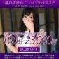 神戸泡洗体ハイブリッドエステの速報写真