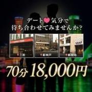 「70分 待ち合わせ限定」12/17(月) 08:46 | 神戸泡洗体ハイブリッドエステのお得なニュース