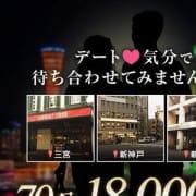 「70分 待ち合わせ限定」04/25(木) 04:51 | 神戸泡洗体ハイブリッドエステのお得なニュース