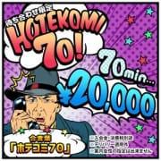 「ホテル代込み!!待ち合わせ限定【ホテコミ70】」05/01(金) 20:11 | 神戸泡洗体ハイブリッドエステのお得なニュース