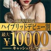 最大10,000円キャッシュバック!!ご新規様限定【ハイブリッドデビュー割】|神戸泡洗体ハイブリッドエステ