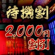 「今すぐ遊べる女の子は2.000円OFF」10/23(火) 01:10 | 隣の奥様 奈良店のお得なニュース