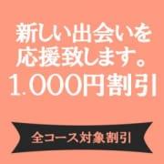 「全コース対象割引イベント実施中♪」10/23(火) 01:11 | 隣の奥様 奈良店のお得なニュース