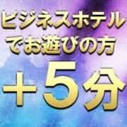 「ビジネスホテルご利用の方♪」10/23(火) 01:11 | 隣の奥様 奈良店のお得なニュース