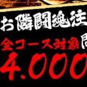 「大和魂イベント開催」10/23(火) 01:10 | 隣の奥様 奈良店のお得なニュース