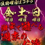 「週末限定!自宅・ビジホがお得なんです!!!」12/17(月) 01:40 | 隣の奥様&隣の熟女 奈良店のお得なニュース