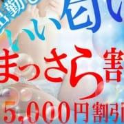 「【まっさら割】全コース5000円OFF!」12/17(月) 19:27 | 隣の奥様&隣の熟女 奈良店のお得なニュース