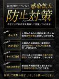 コロナウイルス対策|CLUBクラウン東京 史上最高レベル!東京NO1デリヘルでおすすめの女の子