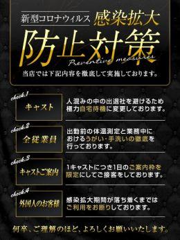 コロナウイルス対策 | CLUBクラウン東京 史上最高レベル!東京NO1デリヘル - 新橋・汐留風俗
