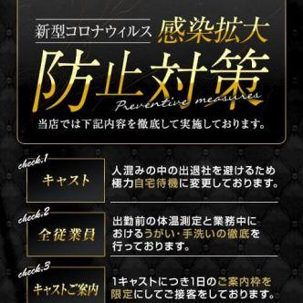 コロナウイルス対策 新橋・汐留 - 新橋・汐留風俗