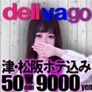 「【50分10000円】で可愛い女の子を最速デリバリ!!」12/10(月) 01:23   デリヘル選びは delivagoのお得なニュース