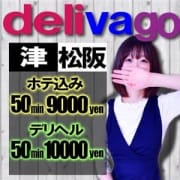 「ホテ込み50分9000円!!最強風俗デリバゴ!!」12/10(月) 02:23   デリヘル選びは delivagoのお得なニュース