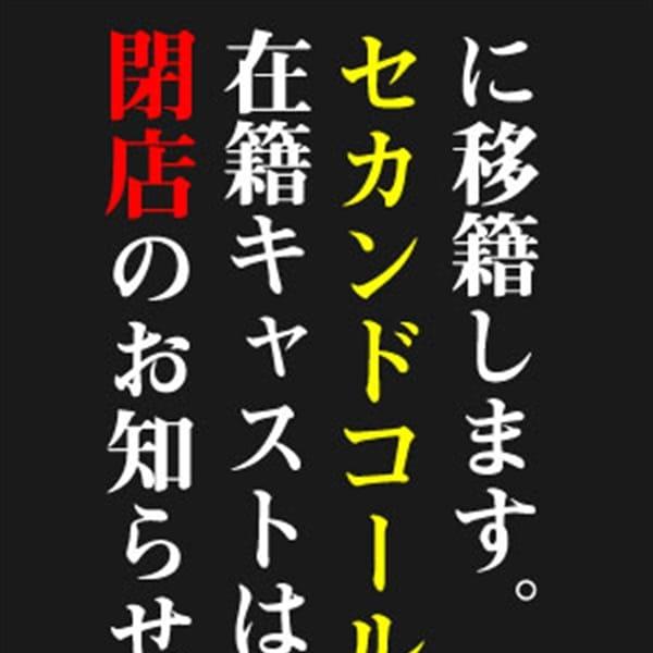 「閉店のお知らせ及びお詫び」06/23(日) 13:02 | 佐久の穴場のお得なニュース