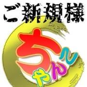 「☆駅ちか特別割引☆」12/12(水) 01:26 | 山梨甲府甲斐ちゃんこのお得なニュース