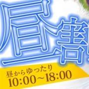 「☆10時~18時迄・連日大好評昼割開催中!」01/24(木) 13:25   オペラのお得なニュース
