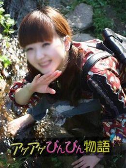 ひなの | アゲアゲびんびん物語 - 鳥取市近郊風俗