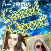 「グランドオープン!70分10000円!!」05/17(日) 18:01 | ハーフレジェンド ファーストのお得なニュース