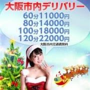 「◆AF・撮影無料!!60分11000円!!◆」01/17(木) 03:39 | 源氏物語谷9店のお得なニュース