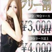 「★☆★フリー限定割引★☆★」09/22(土) 15:23 | Mrs.シンデレラのお得なニュース