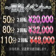 「期間限定 回転コース登場!!!」09/23(日) 14:29 | Mrs.シンデレラのお得なニュース