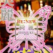 「選べる3コース☆リニューアルOPEN!」 | 綺麗 渋谷店のお得なニュース